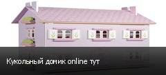 Кукольный домик online тут