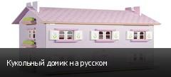 Кукольный домик на русском