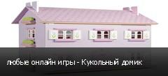 любые онлайн игры - Кукольный домик