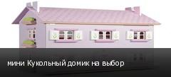 мини Кукольный домик на выбор