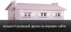 лучшие Кукольный домик на игровом сайте