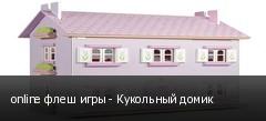 online флеш игры - Кукольный домик