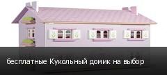 бесплатные Кукольный домик на выбор