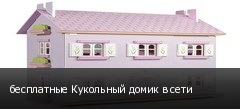 бесплатные Кукольный домик в сети