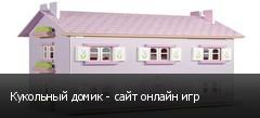 Кукольный домик - сайт онлайн игр