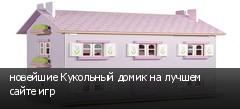 новейшие Кукольный домик на лучшем сайте игр