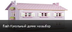 flash Кукольный домик на выбор