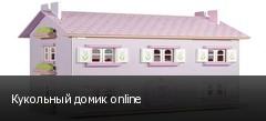 Кукольный домик online