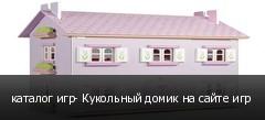 каталог игр- Кукольный домик на сайте игр