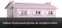 любые Кукольный домик на игровом сайте