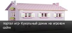 портал игр- Кукольный домик на игровом сайте