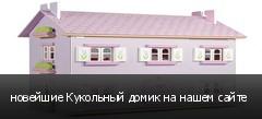 новейшие Кукольный домик на нашем сайте
