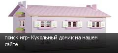 поиск игр- Кукольный домик на нашем сайте
