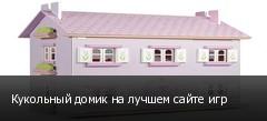 Кукольный домик на лучшем сайте игр