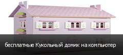 бесплатные Кукольный домик на компьютер