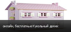онлайн, бесплатные Кукольный домик