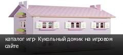 каталог игр- Кукольный домик на игровом сайте