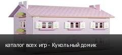 каталог всех игр - Кукольный домик