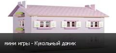 мини игры - Кукольный домик