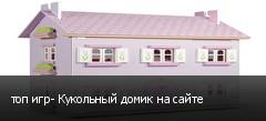 топ игр- Кукольный домик на сайте