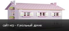 сайт игр - Кукольный домик