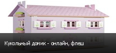 Кукольный домик - онлайн, флеш