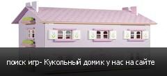 поиск игр- Кукольный домик у нас на сайте