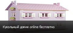 Кукольный домик online бесплатно