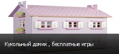 Кукольный домик , бесплатные игры