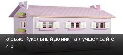 клевые Кукольный домик на лучшем сайте игр