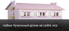любые Кукольный домик на сайте игр