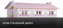 супер Кукольный домик