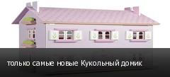 только самые новые Кукольный домик