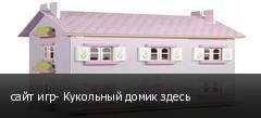 сайт игр- Кукольный домик здесь