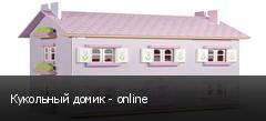 Кукольный домик - online