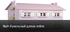 flash Кукольный домик online