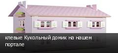 клевые Кукольный домик на нашем портале