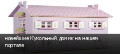 новейшие Кукольный домик на нашем портале