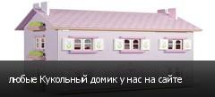 любые Кукольный домик у нас на сайте