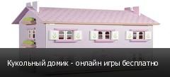 Кукольный домик - онлайн игры бесплатно