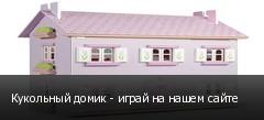 Кукольный домик - играй на нашем сайте