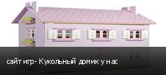 сайт игр- Кукольный домик у нас