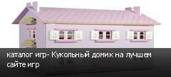 каталог игр- Кукольный домик на лучшем сайте игр