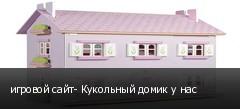 игровой сайт- Кукольный домик у нас