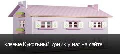 клевые Кукольный домик у нас на сайте