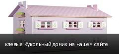 клевые Кукольный домик на нашем сайте