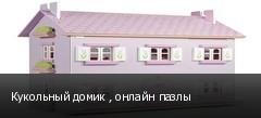 Кукольный домик , онлайн пазлы