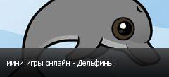 мини игры онлайн - Дельфины