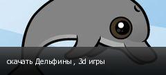 скачать Дельфины , 3d игры