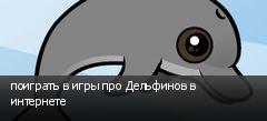 поиграть в игры про Дельфинов в интернете